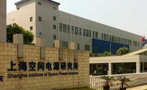 上海空间电源研究所