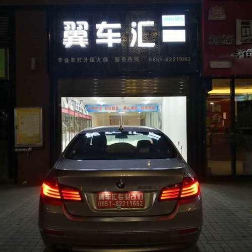 贵阳宝马525LI车灯改装升级,金阳梦想城翼车汇专业改灯店