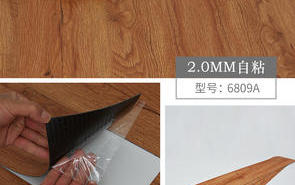 聊一聊PVC塑胶地板的好性能