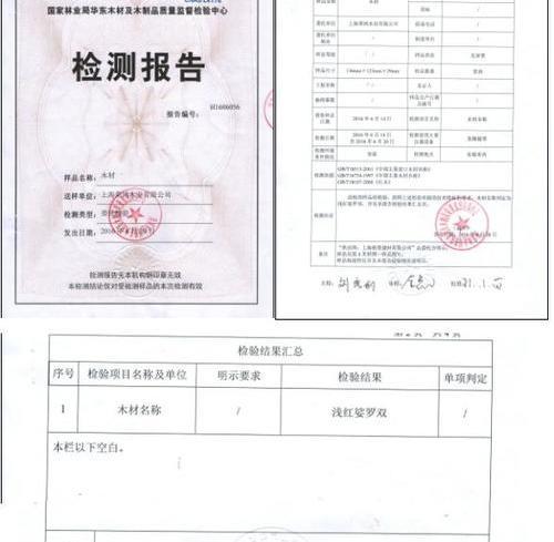 红柳桉木检测报告