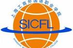 上海工商外国语学院