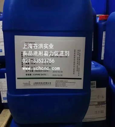 万博促进剂BETTERSOL 7267,适用于多种金属基材