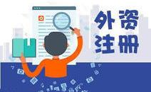 上海中外合资公司注册特别说明