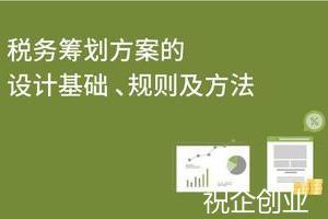 服务业合理节税方案
