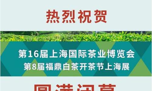 第十六届上海国际茶业博览会已于5月5日圆满落幕||精彩回顾