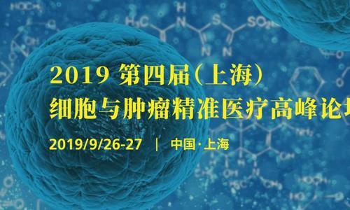 2019 第四届(上海)细胞与肿瘤精准医疗高峰论坛