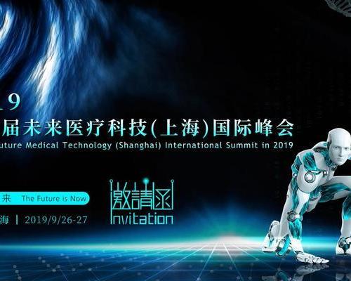 2019第二届未来医疗科技(上海)国际峰会