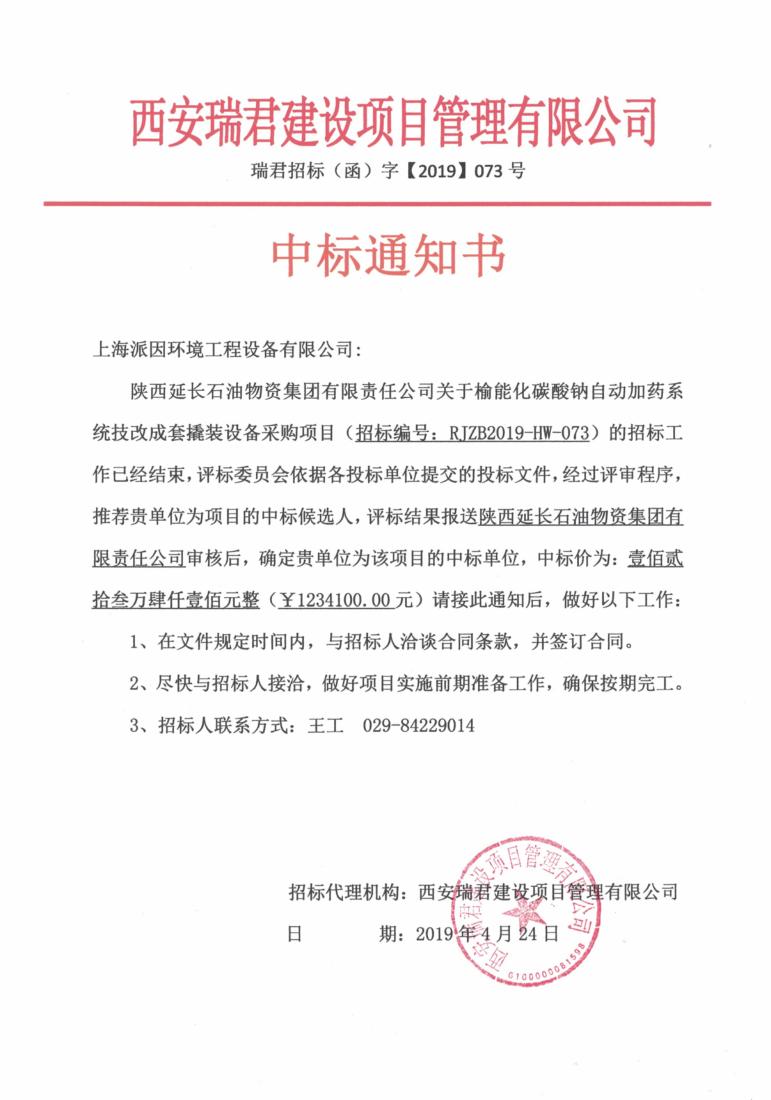 碳酸钠--中标通知书_000363_第1页.png