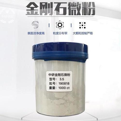 多晶金刚石微粉