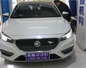 LED車燈改裝  南京藍精靈改燈 MG6改汽車大燈