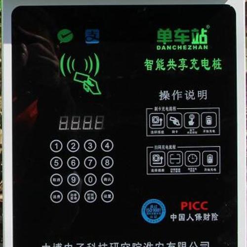 2019款全新升级智能充电站——微信扫码款