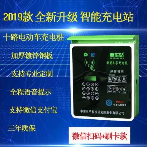 2019款全新升级智能充电站