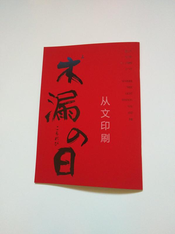 同人本畫冊.jpg