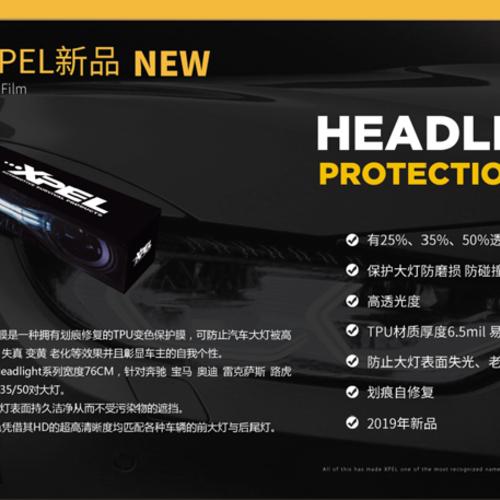 XPEL大灯保护膜
