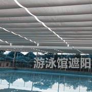 户外游泳馆电动遮阳帘