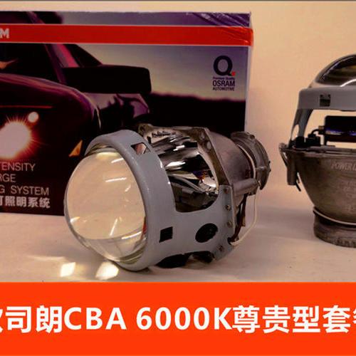 欧司朗powerlight CBA 6000K尊贵型透镜套餐