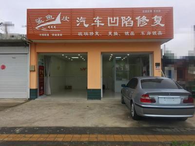 鲨鱼皮东台加盟店