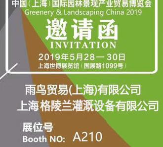 中国 (上海)国际园林景观产业贸易博览会-上海格陵兰灌溉设备有限公司