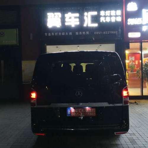 贵阳奔驰商务车灯光升级氙气大灯套装翼车汇