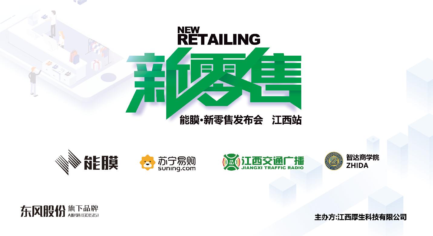 能膜•中国「新零售发布大会—精营•谋道•稳远行」