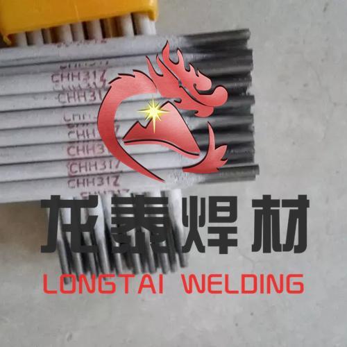 耐热钢焊条、焊丝