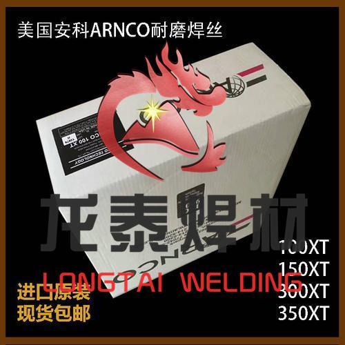 安科耐磨焊丝
