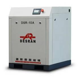DSR-10A皮帶螺桿式空壓機