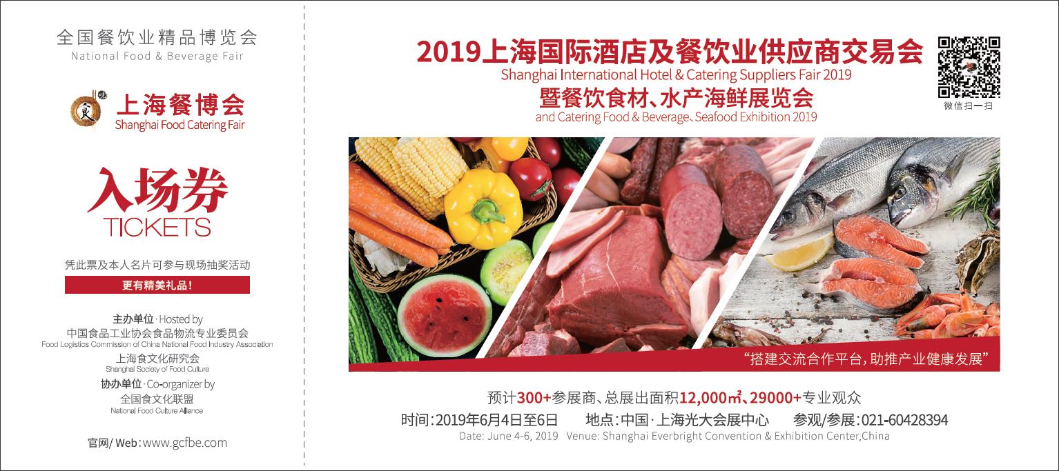 2019第十届中国(上海)国际餐饮食材博览会·春季 邀请函.pdf