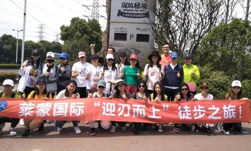 """莱蒙国际""""迎刃而上""""10公里徒步拓展,成就卓越团队"""