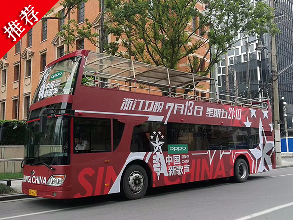 双层巴士好声音logo.jpg