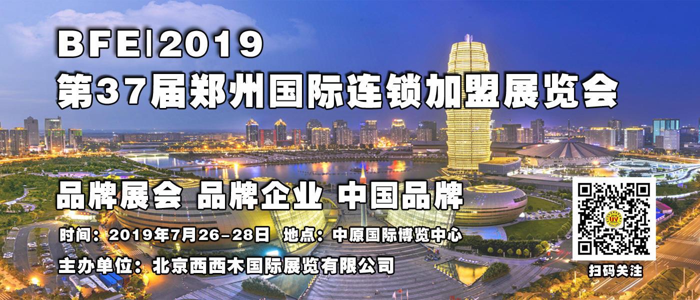 郑州2019 二维码未标题-2.jpg