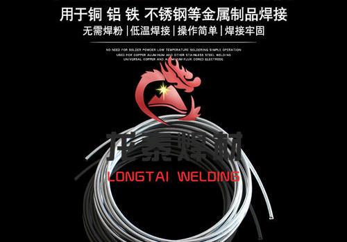 家用万能低温铜铝药芯焊丝
