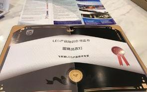 国际快讯:蓝精灵改灯受邀参加飞利浦工厂LED车灯培训顺利结业。