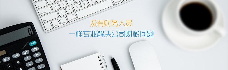 松江代理记账公司