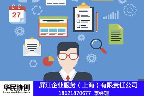 屏江企服2019年松江注册公司指标即将完成