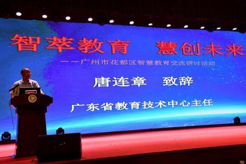 广东省教育技术中心主任唐连章致辞