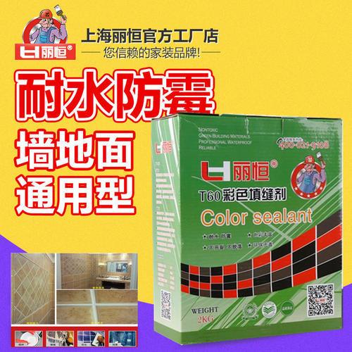 丽恒盒装填缝剂(通用白)