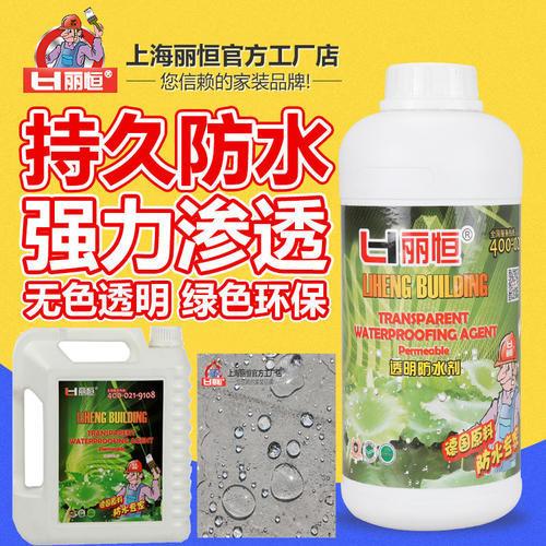 丽恒透明防水剂(有机硅)