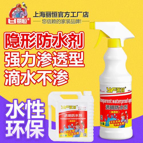 永封透明防水剂(有机硅)