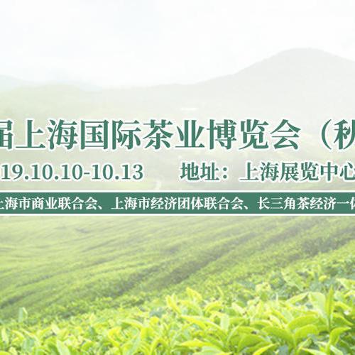 日文版 2019第16回上海国際茶業博覧会秋シーズン展へのご来場を心よりお待ちして おります