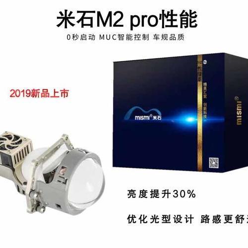 贵阳翼车汇车灯升级米石M2系列性能版LED双光透镜套餐