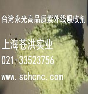 台湾永光化学紫外线吸收剂EVERSORB 76,耐高温