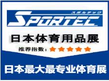 日本体育展LOGO.png