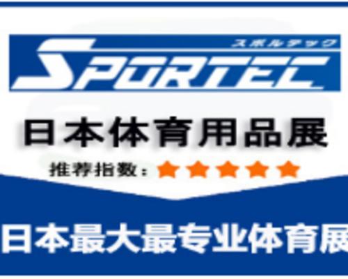 2020第29届日本东京国际体育用品及健身器材展览会