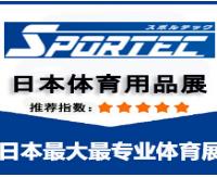 2019年第28届日本东京国际体育用品及健身用品展览会