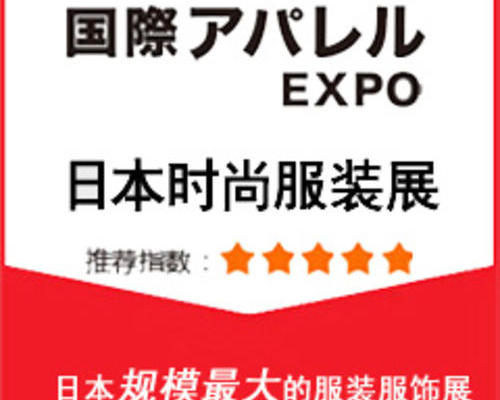 2021年日本东京国际服装服饰展览会FASHION WORLD