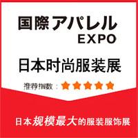 2019日本东京国际服装展览会FASHION WORLD