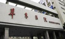 上海华东医院PETCT-全国PETCT/MR检查预约