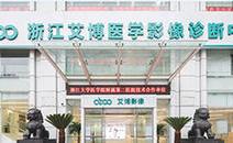 杭州艾博医学影像诊断中心PET中心