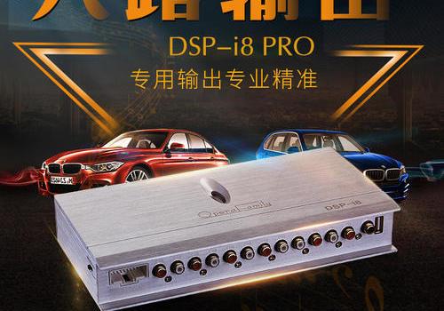 贵阳翼车汇音响改装歌剧世家dsp汽车音响功放汽车功放8声道八路dsp音频处理器i8pro